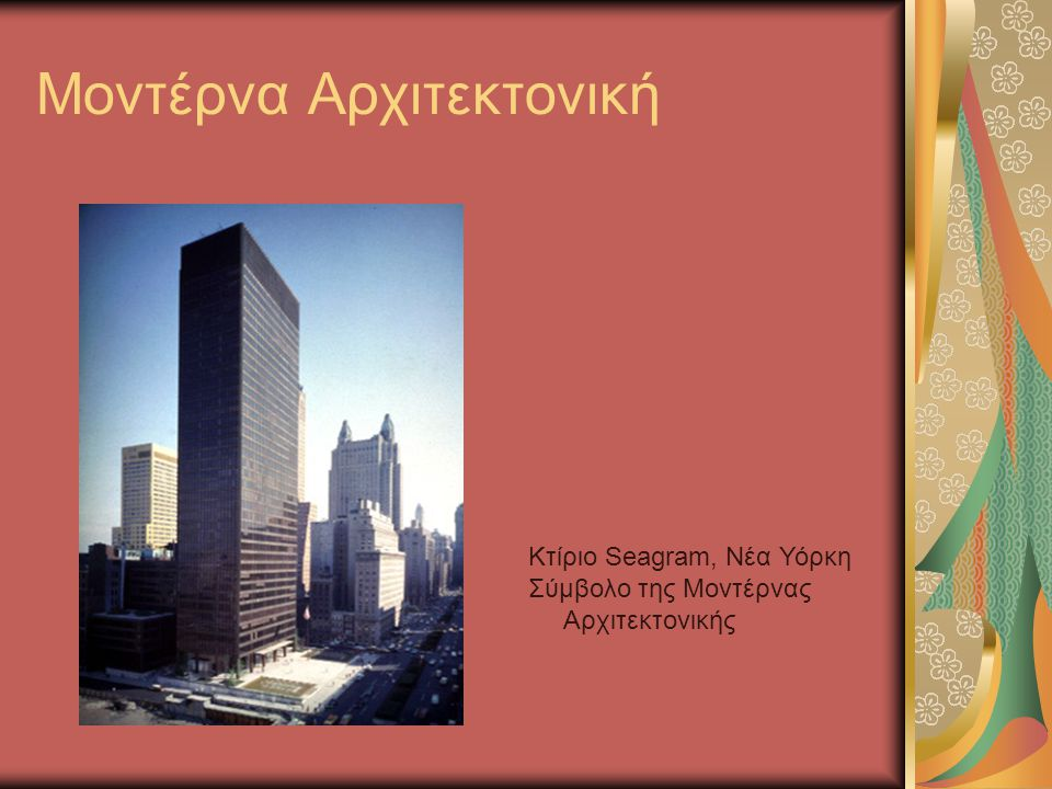 Μοντέρνα Αρχιτεκτονική Κτίριο Seagram, Νέα Υόρκη Σύμβολο της Μοντέρνας Αρχιτεκτονικής