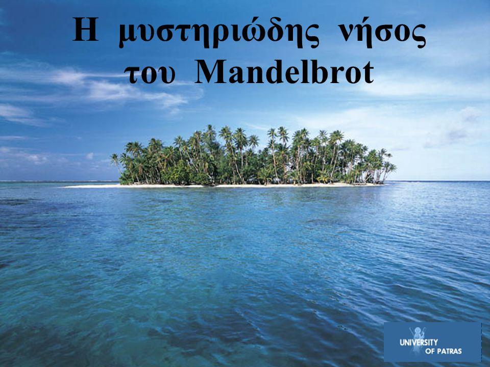 Η μυστηριώδης νήσος του Mandelbrot