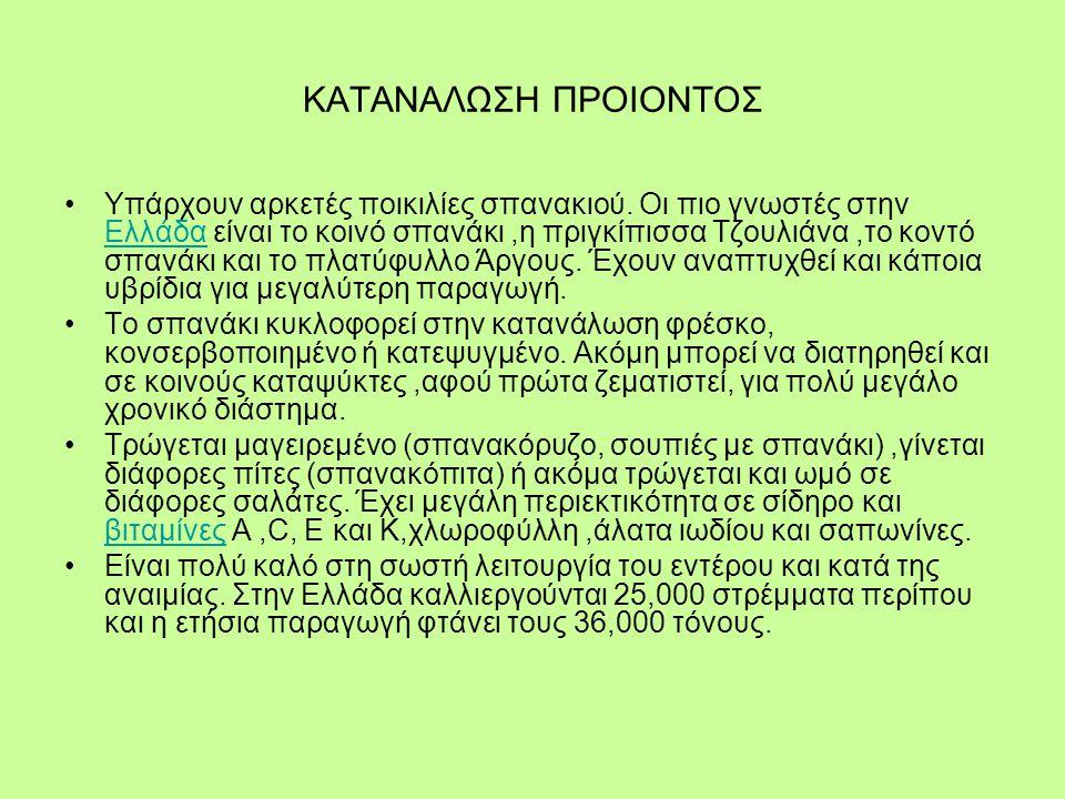 ΚΑΤΑΝΑΛΩΣΗ ΠΡΟΙΟΝΤΟΣ Υπάρχουν αρκετές ποικιλίες σπανακιού. Οι πιο γνωστές στην Ελλάδα είναι το κοινό σπανάκι,η πριγκίπισσα Τζουλιάνα,το κοντό σπανάκι