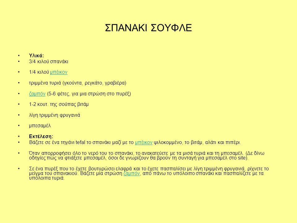 ΣΠΑΝΑΚΙ ΣΟΥΦΛΕ Υλικά: 3/4 κιλού σπανάκι 1/4 κιλού μπέικονμπέικον τριμμένα τυριά (γκούντα, ρεγκάτο, γραβιέρα) ζαμπόν (5-6 φέτες, για μια στρώση στο πυρ