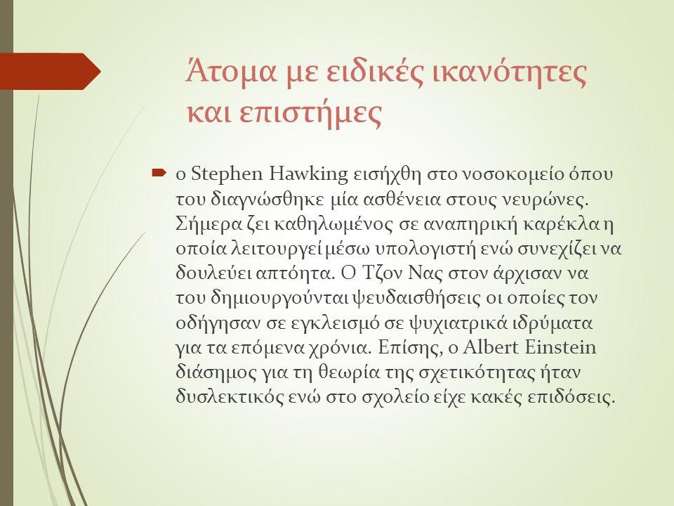Άτομα με ειδικές ικανότητες και επιστήμες  ο Stephen Hawking εισήχθη στο νοσοκομείο όπου του διαγνώσθηκε μία ασθένεια στους νευρώνες. Σήμερα ζει καθη