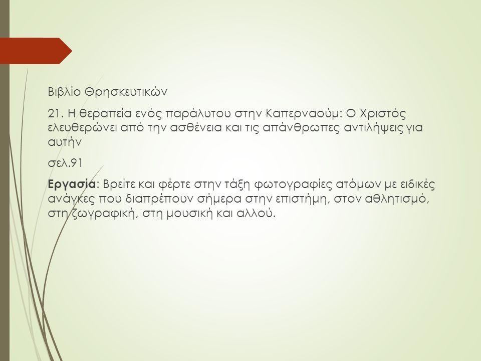 Βιβλίο Θρησκευτικών 21. Η θεραπεία ενός παράλυτου στην Καπερναούμ: Ο Χριστός ελευθερώνει από την ασθένεια και τις απάνθρωπες αντιλήψεις για αυτήν σελ.