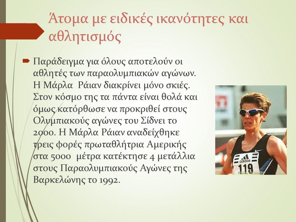  Ένας αθλητής με εκ γενετή αναπηρία ο οποίος κατάφερε να αγωνιστεί σε Ολυμπιακούς αγώνες είναι ο Oscar Pistorius, ο οποίος γεννήθηκε χωρίς περόνη και έπειτα από πολλή προσπάθεια ο Oscar κατόρθωσε να λάβει μέρος στους Ολυμπιακούς αγώνες του Λονδίνου.