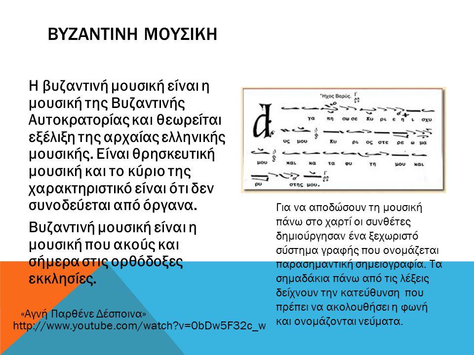 Η βυζαντινή μουσική είναι η μουσική της Βυζαντινής Αυτοκρατορίας και θεωρείται εξέλιξη της αρχαίας ελληνικής μουσικής. Είναι θρησκευτική μουσική και τ