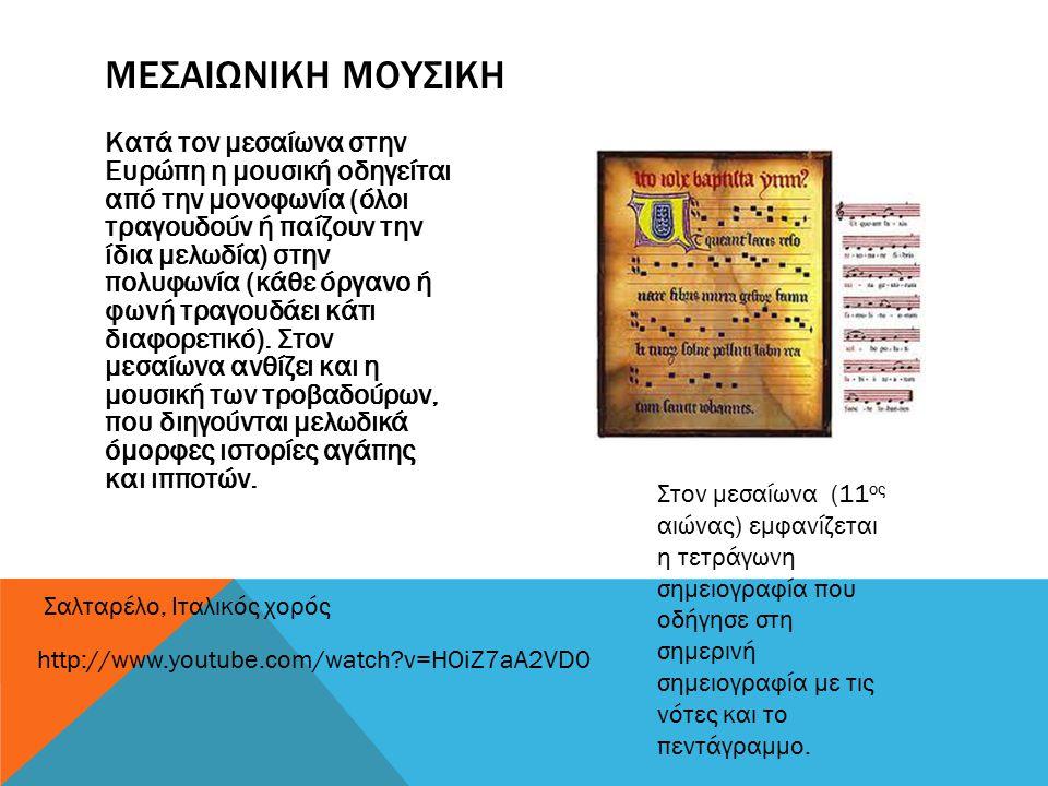 ΟΡΓΑΝΑ ΤΟΥ ΜΕΣΑΙΩΝΑ ΣΤΗΝ ΚΥΠΡΟ Στην εκκλησία του Σταυρού του Αγιασμάτι στην Πλατανιστάσα βρέθηκαν τοιχογραφίες που δείχνουν πνευστά και κρουστά όργανα που χρησιμοποιούνταν στην Κύπρο κατά τον μεσαίωνα.