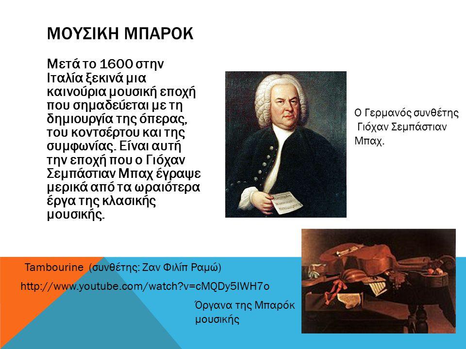 Μετά το 1600 στην Ιταλία ξεκινά μια καινούρια μουσική εποχή που σημαδεύεται με τη δημιουργία της όπερας, του κοντσέρτου και της συμφωνίας. Είναι αυτή