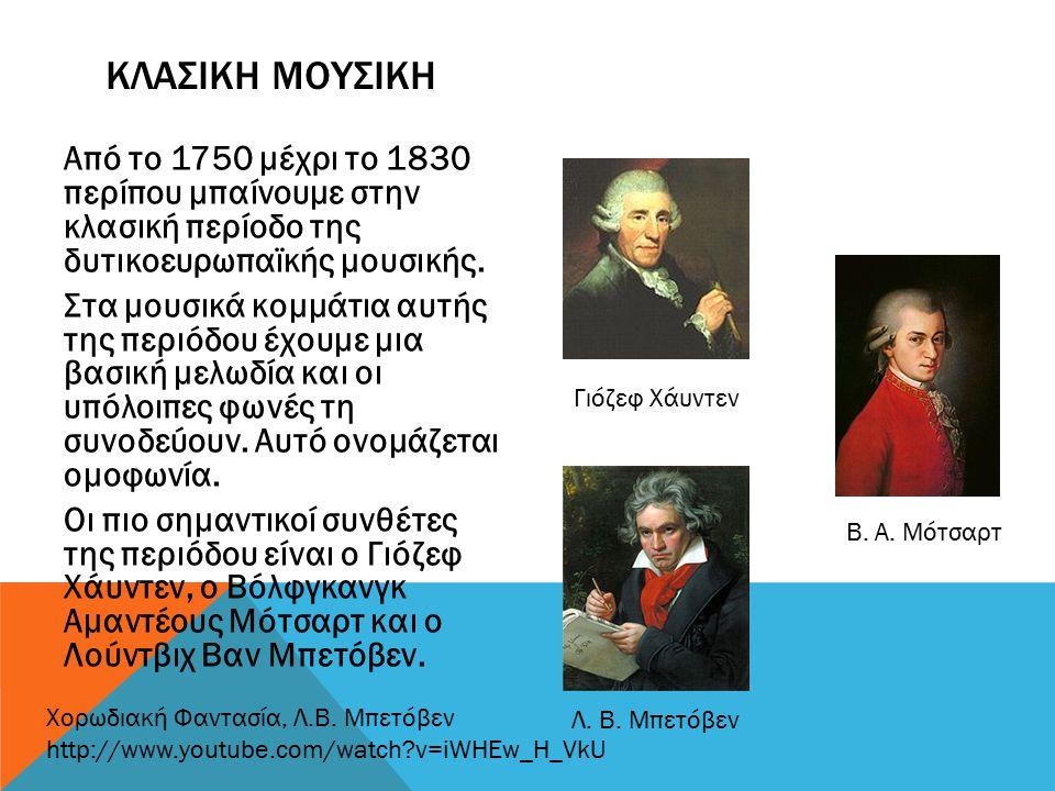 Από το 1750 μέχρι το 1830 περίπου μπαίνουμε στην κλασική περίοδο της δυτικοευρωπαϊκής μουσικής. Στα μουσικά κομμάτια αυτής της περιόδου έχουμε μια βασ