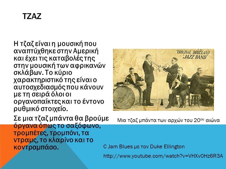 Η τζαζ είναι η μουσική που αναπτύχθηκε στην Αμερική και έχει τις καταβολές της στην μουσική των αφρικανών σκλάβων. Το κύριο χαρακτηριστικό της είναι ο
