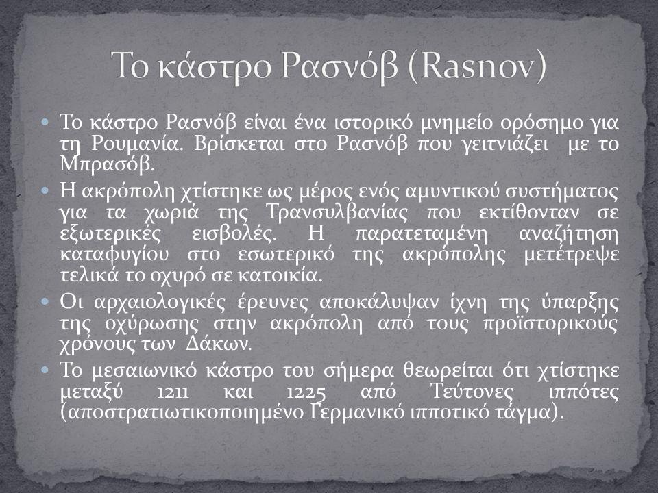 Το κάστρο Ρασνόβ είναι ένα ιστορικό μνημείο ορόσημο για τη Ρουμανία. Βρίσκεται στο Ρασνόβ που γειτνιάζει με το Μπρασόβ. Η ακρόπολη χτίστηκε ως μέρος ε