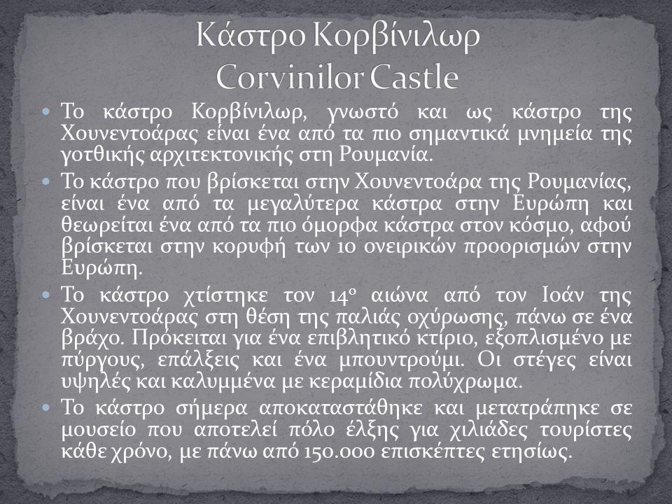 Το κάστρο Κορβίνιλωρ, γνωστό και ως κάστρο της Χουνεντοάρας είναι ένα από τα πιο σημαντικά μνημεία της γοτθικής αρχιτεκτονικής στη Ρουμανία. Το κάστρο