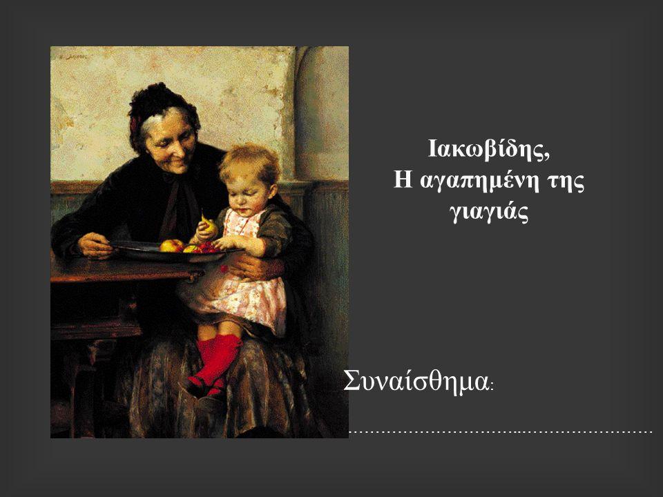 Ιακωβίδης, Η αγαπημένη της γιαγιάς Συναίσθημα : …………………………..……………………