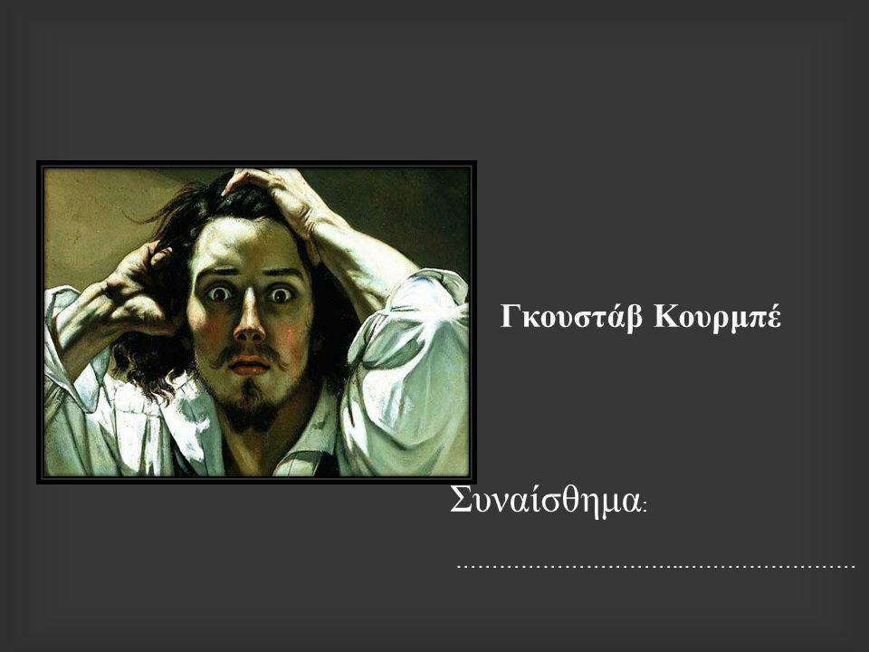 Γκουστάβ Κουρμπέ Συναίσθημα : …………………………..……………………
