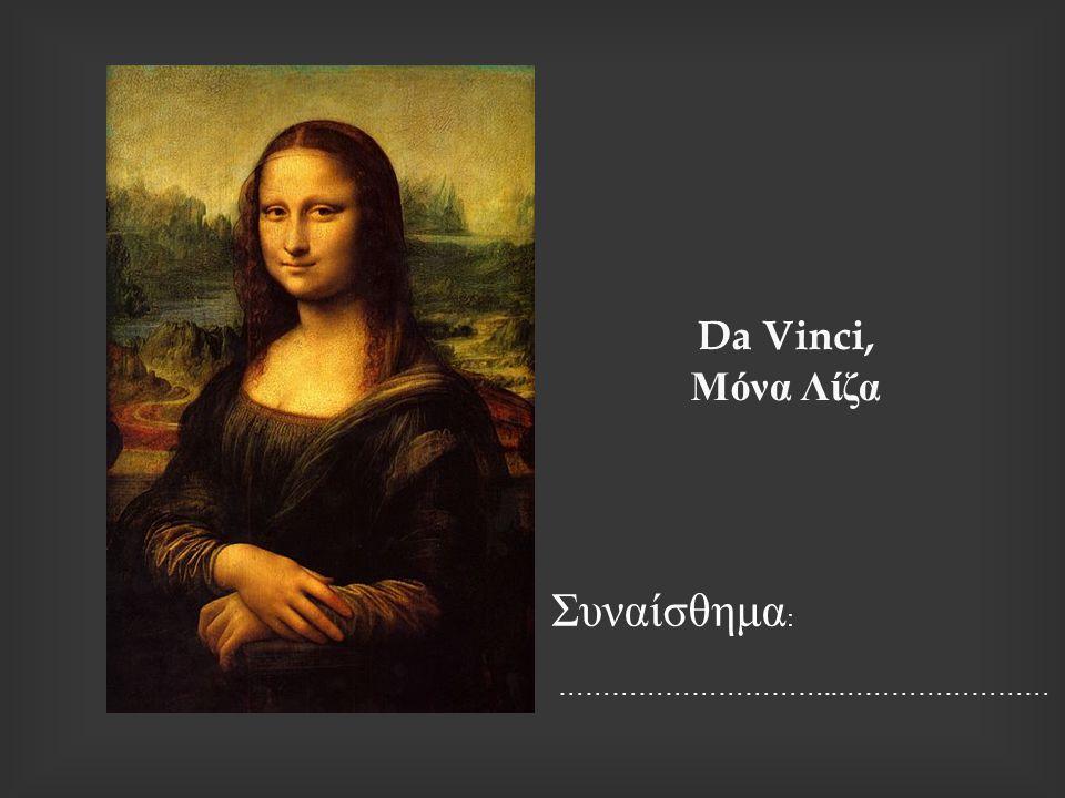 Da Vinci, Μόνα Λίζα Συναίσθημα : …………………………..……………………
