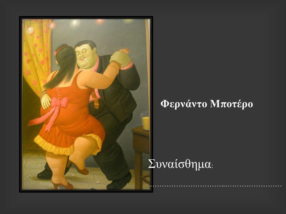 Φερνάντο Μποτέρο Συναίσθημα : …………………………..……………………