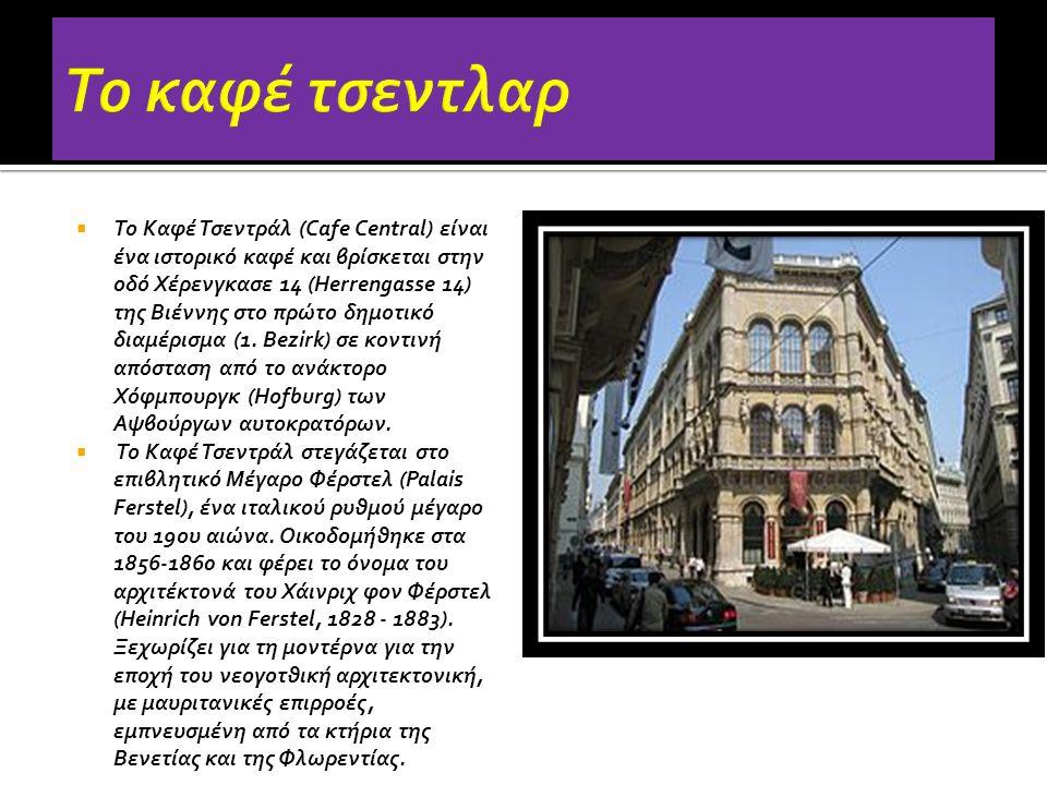  Το Καφέ Τσεντράλ (Cafe Central) είναι ένα ιστορικό καφέ και βρίσκεται στην οδό Χέρενγκασε 14 (Herrengasse 14) της Βιέννης στο πρώτο δημοτικό διαμέρι