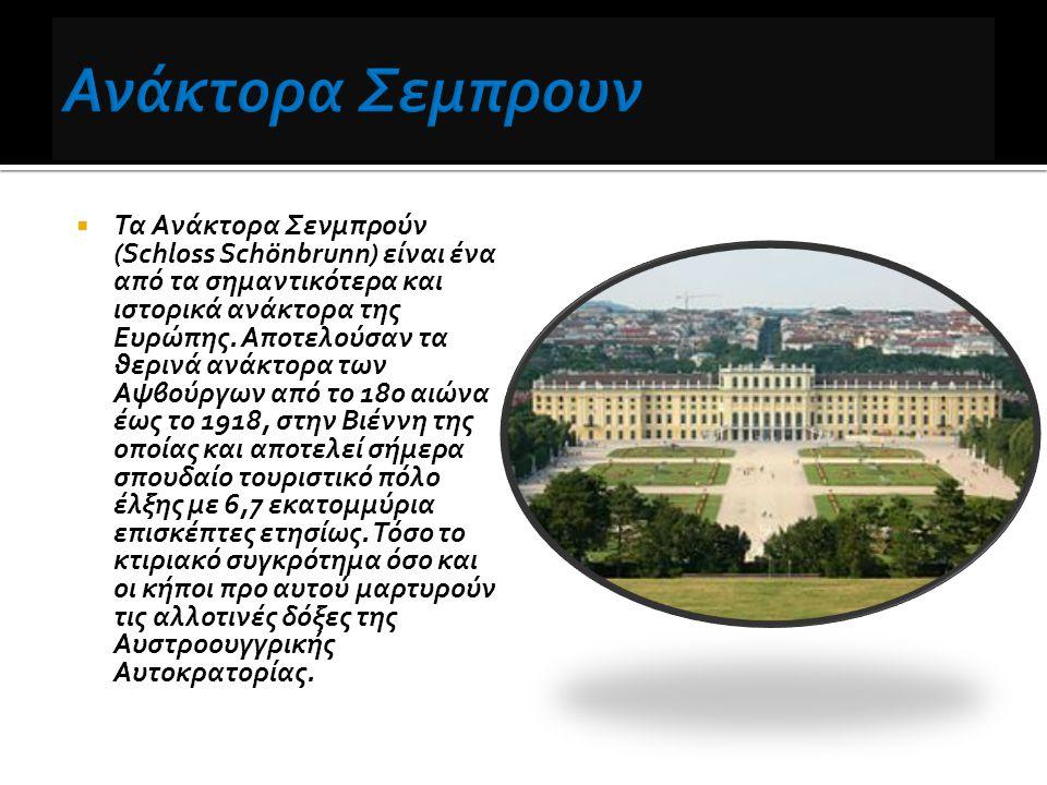  Τα Ανάκτορα Σενμπρούν (Schloss Schönbrunn) είναι ένα από τα σημαντικότερα και ιστορικά ανάκτορα της Ευρώπης. Αποτελούσαν τα θερινά ανάκτορα των Αψβο
