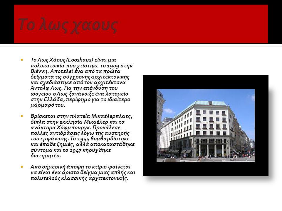  Το Λως Χάους (Looshaus) είναι μια πολυκατοικία που χτίστηκε το 1909 στην Βιέννη. Αποτελεί ένα από τα πρώτα δείγματα τις σύγχρονης αρχιτεκτονικής και