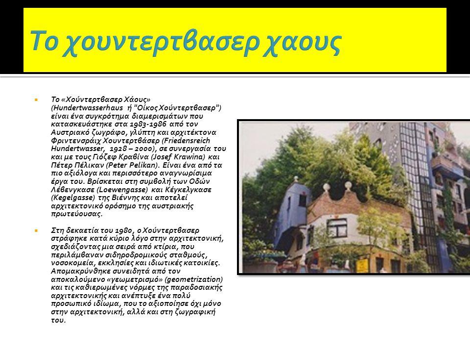  Το «Χούντερτβασερ Χάους» (Hundertwasserhaus ή