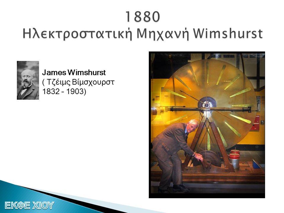 James Wimshurst ( Τζέιμς Βίμσχουρστ 1832 – 1903)