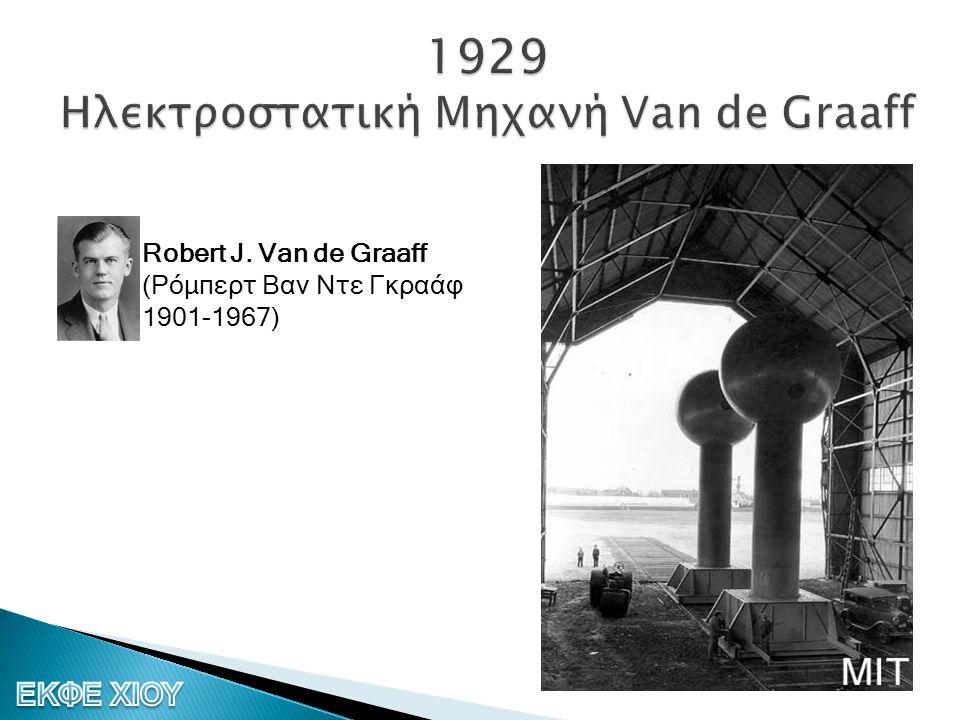 Robert J. Van de Graaff (Ρόμπερτ Βαν Ντε Γκραάφ 1901-1967)