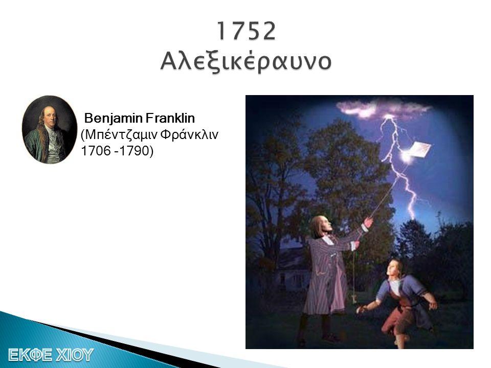 Benjamin Franklin (Μπέντζαμιν Φράνκλιν 1706 -1790)