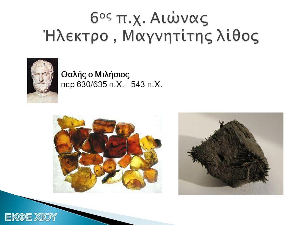 Θαλής ο Μιλήσιος περ 630/635 π.Χ. - 543 π.Χ.