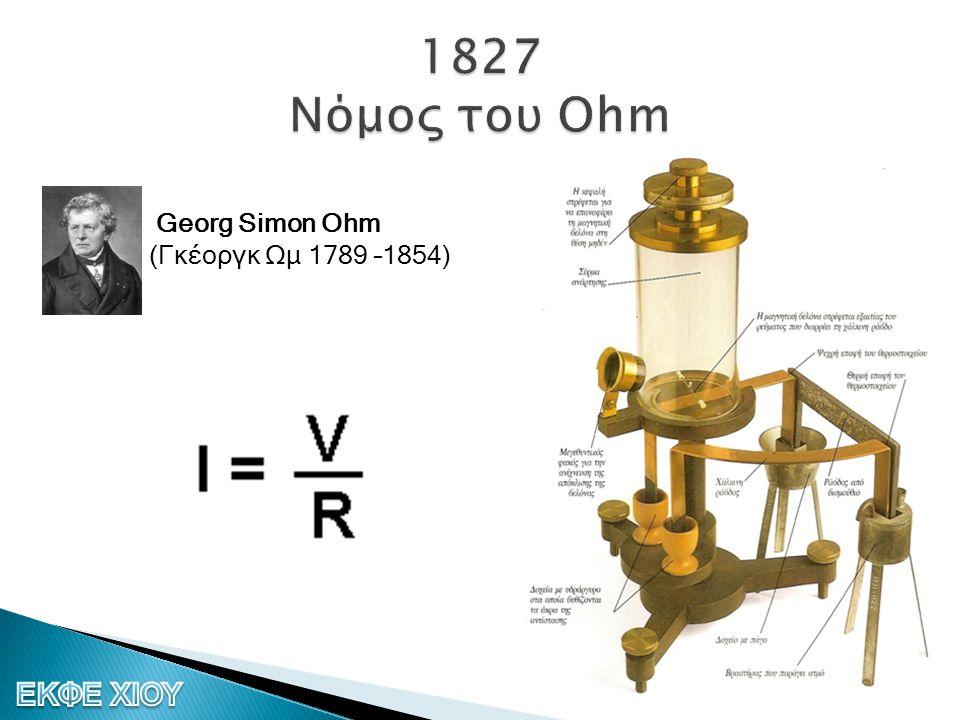 Georg Simon Ohm (Γκέοργκ Ωμ 1789 –1854)