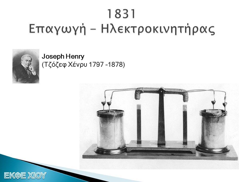 Joseph Henry (Τζόζεφ Χένρυ 1797 –1878)