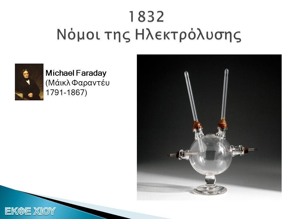 Michael Faraday (Μάικλ Φαραντέυ 1791-1867)