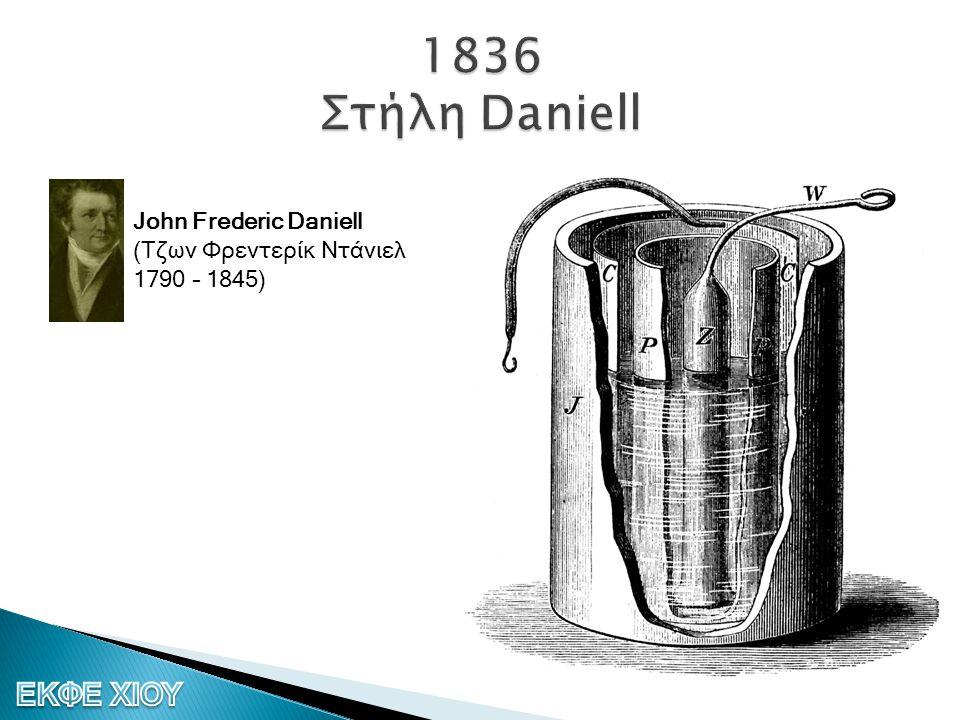 John Frederic Daniell (Τζων Φρεντερίκ Ντάνιελ 1790 – 1845)