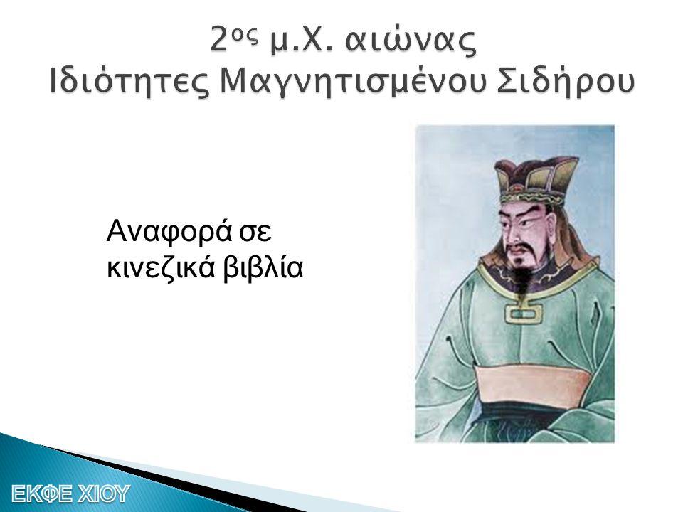 Η μαγνητική βελόνα δείχνει πάντα τον βορρά όταν στρέφεται ελεύθερα Alexander (of) Neckam (Αλεξάντερ Νέκαμ 1157 – 1217)