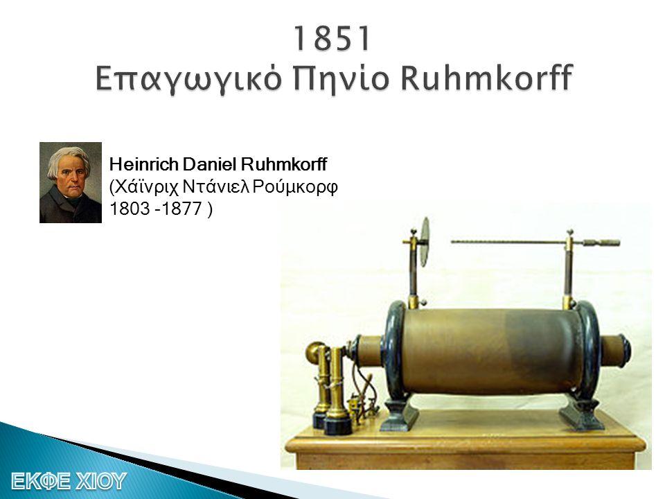 Heinrich Daniel Ruhmkorff (Χάϊνριχ Ντάνιελ Ρούμκορφ 1803 -1877 )