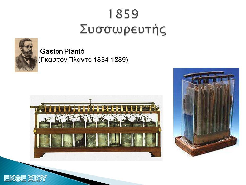 Gaston Planté (Γκαστόν Πλαντέ 1834–1889)