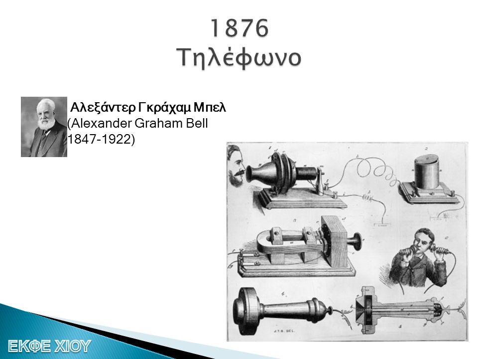 Αλεξάντερ Γκράχαμ Μπελ (Alexander Graham Bell 1847-1922)