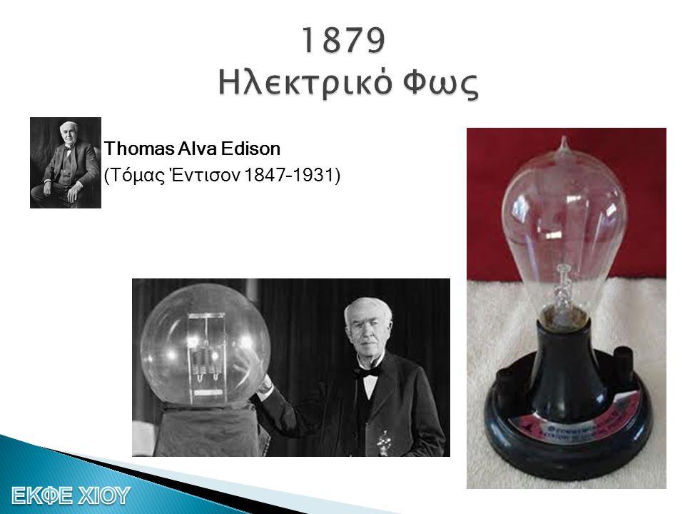 Thomas Alva Edison (Τόμας Έντισον 1847–1931)