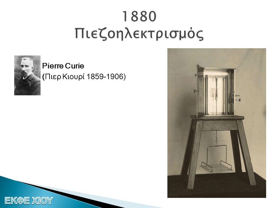 Pierre Curie (Πιερ Κιουρί 1859–1906)