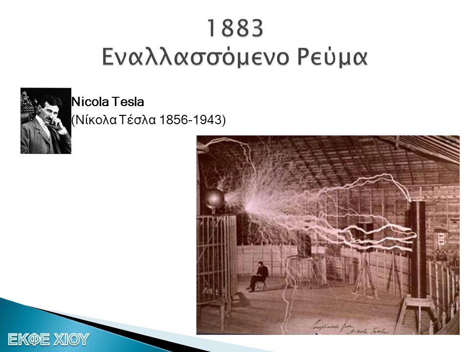 Nicola Tesla (Νίκολα Τέσλα 1856-1943)
