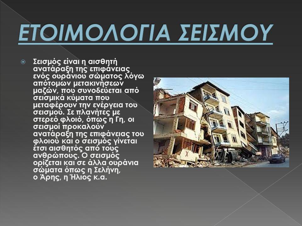  Σεισμός είναι η αισθητή ανατάραξη της επιφάνειας ενός ουράνιου σώματος λόγω απότομων μετακινήσεων μαζών, που συνοδεύεται από σεισμικά κύματα που μεταφέρουν την ενέργεια του σεισμού.