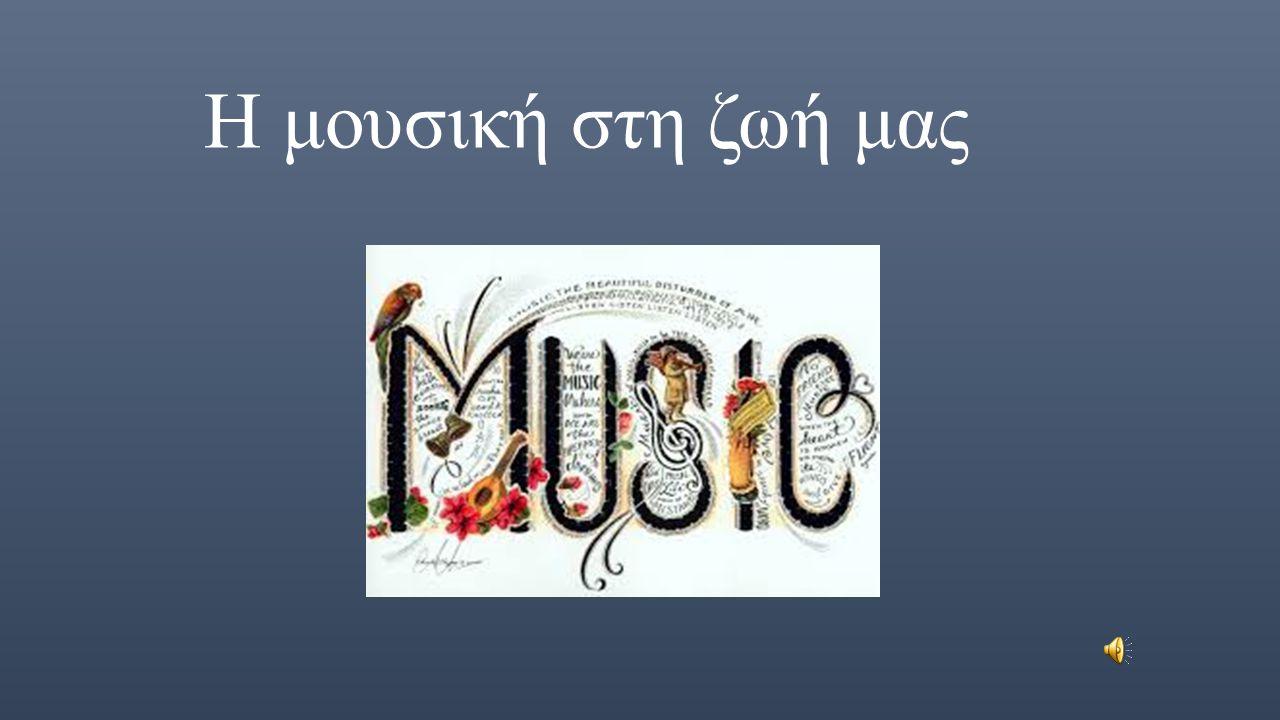 Η μουσική στη ζωή μας