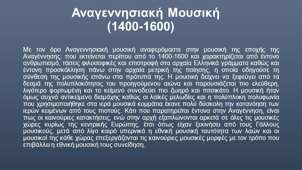Αναγεννησιακή Μουσική (1400-1600) Με τον όρο Αναγεννησιακή μουσική αναφερόμαστε στην μουσική της εποχής της Αναγέννησης, που εκτείνεται περίπου από το
