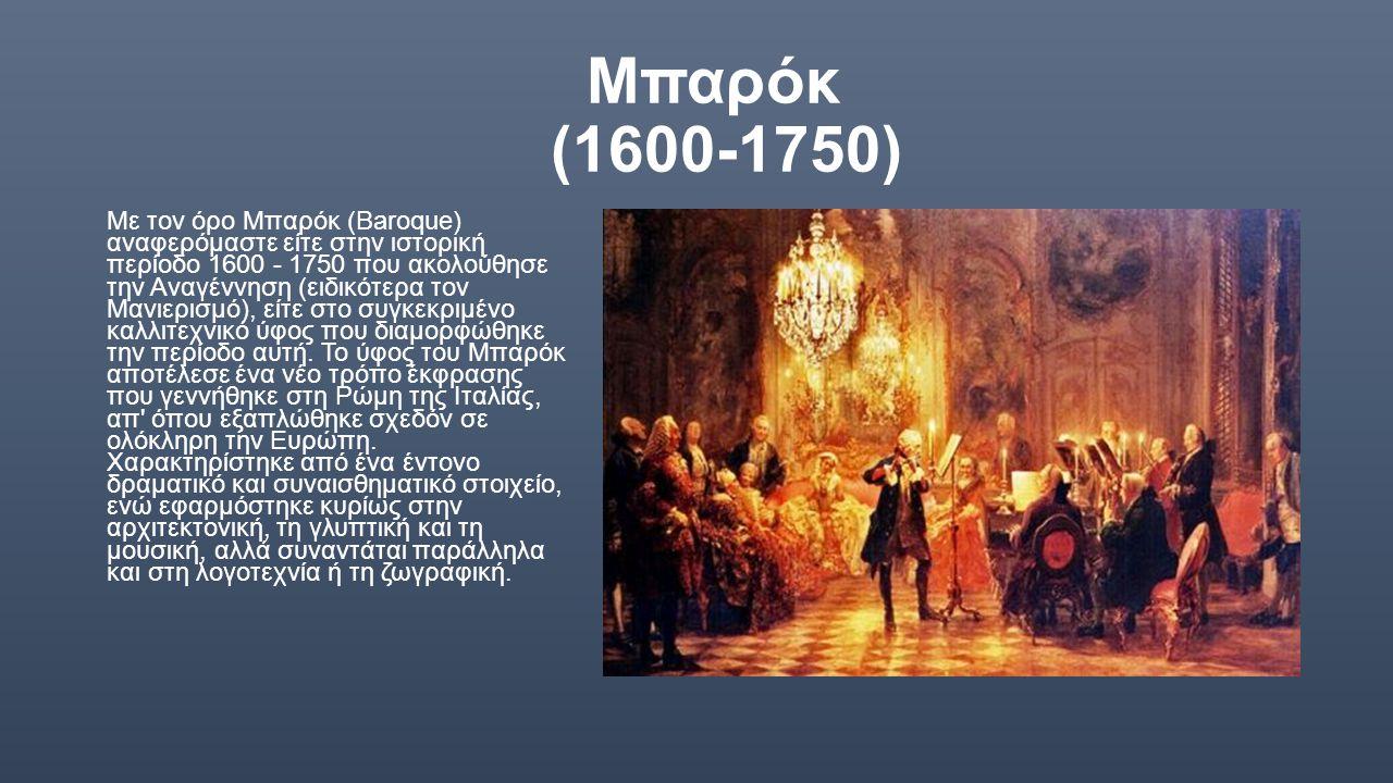 Μπαρόκ (1600-1750) Με τον όρο Μπαρόκ (Baroque) αναφερόμαστε είτε στην ιστορική περίοδο 1600 - 1750 που ακολούθησε την Αναγέννηση (ειδικότερα τον Μανιε