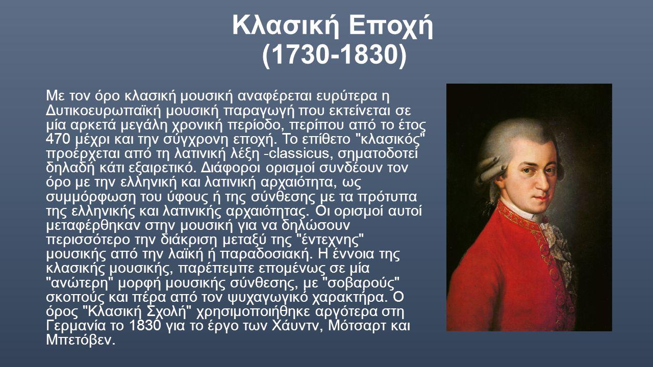 Κλασική Εποχή (1730-1830) Με τον όρο κλασική μουσική αναφέρεται ευρύτερα η Δυτικοευρωπαϊκή μουσική παραγωγή που εκτείνεται σε μία αρκετά μεγάλη χρονικ