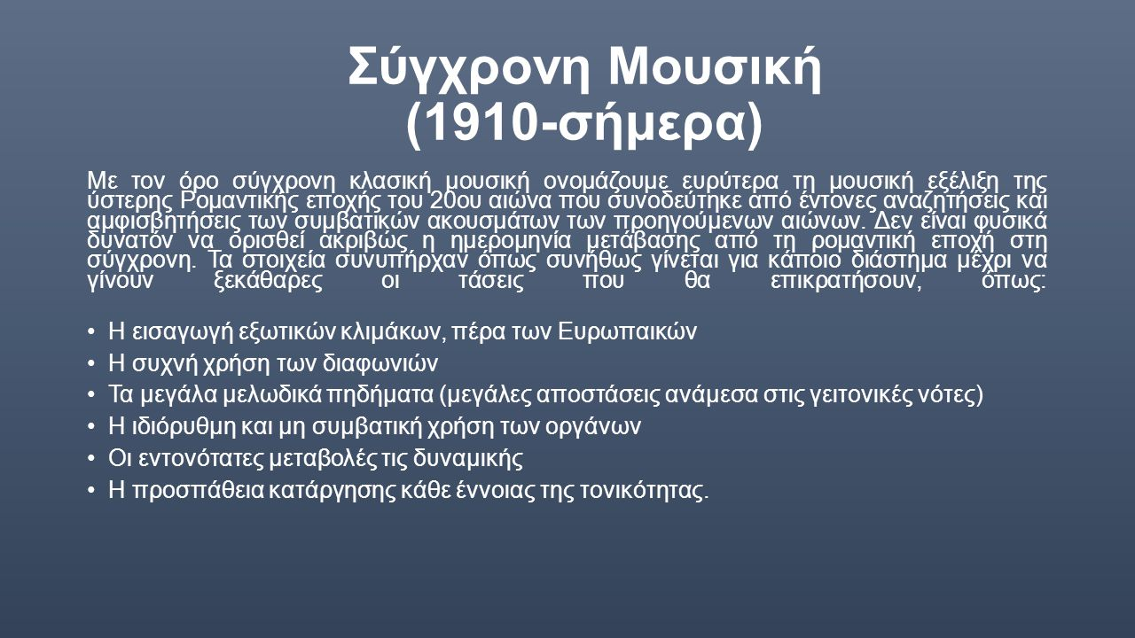 Σύγχρονη Μουσική (1910-σήμερα) Με τον όρο σύγχρονη κλασική μουσική ονομάζουμε ευρύτερα τη μουσική εξέλιξη της ύστερης Ρομαντικής εποχής του 20ου αιώνα