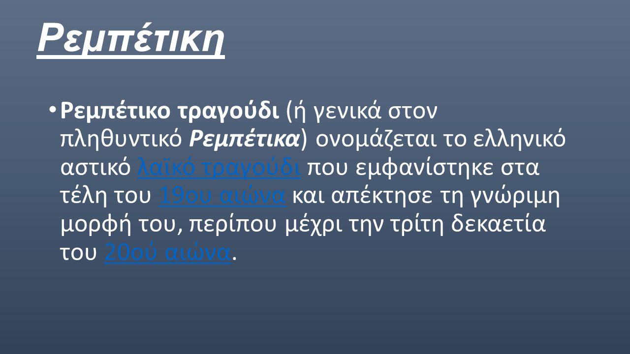Ρεμπέτικη Ρεμπέτικο τραγούδι (ή γενικά στον πληθυντικό Ρεμπέτικα) ονομάζεται το ελληνικό αστικό λαϊκό τραγούδι που εμφανίστηκε στα τέλη του 19ου αιώνα