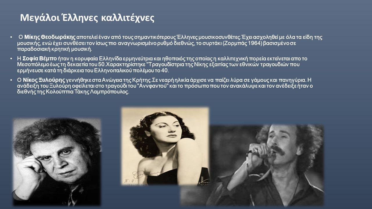 O Μίκης Θεοδωράκης αποτελεί έναν από τους σημαντικότερους Έλληνες μουσικοσυνθέτες.Έχει ασχοληθεί με όλα τα είδη της μουσικής, ενώ έχει συνθέσει τον ίσ
