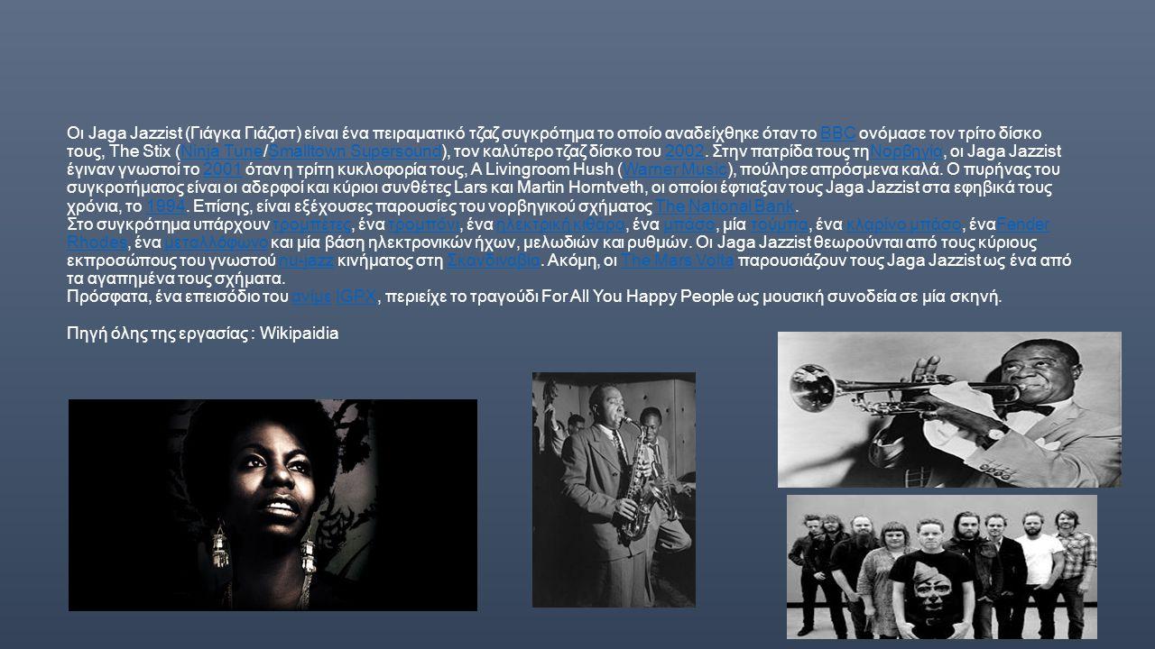 Οι Jaga Jazzist (Γιάγκα Γιάζιστ) είναι ένα πειραματικό τζαζ συγκρότημα το οποίο αναδείχθηκε όταν το BBC ονόμασε τον τρίτο δίσκο τους, The Stix (Ninja