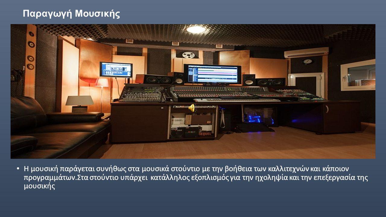 Παραγωγή Μουσικής Η μουσική παράγεται συνήθως στα μουσικά στούντιο με την βοήθεια των καλλιτεχνών και κάποιον προγραμμάτων.Στα στούντιο υπάρχει κατάλλ