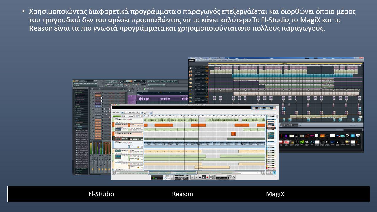 Χρησιμοποιώντας διαφορετικά προγράμματα ο παραγωγός επεξεργάζεται και διορθώνει όποιο μέρος του τραγουδιού δεν του αρέσει προσπαθώντας να το κάνει καλ