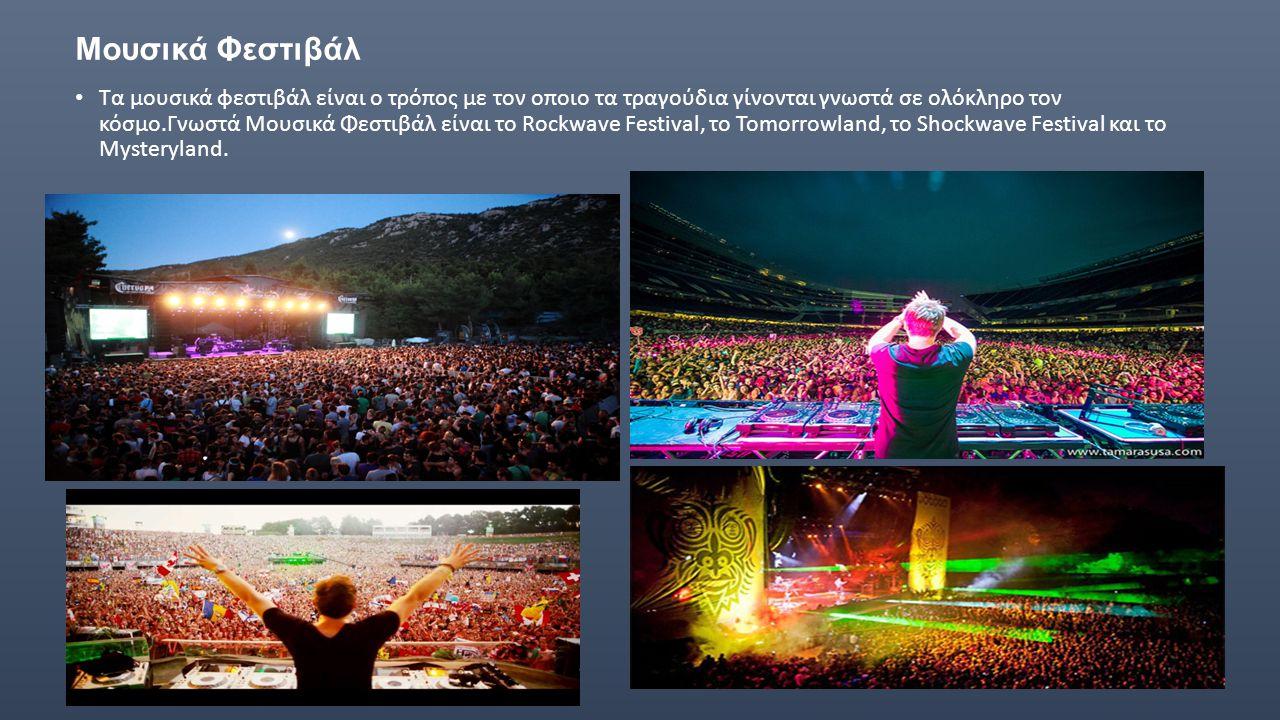 Μουσικά Φεστιβάλ Τα μουσικά φεστιβάλ είναι ο τρόπος με τον οποιο τα τραγούδια γίνονται γνωστά σε ολόκληρο τον κόσμο.Γνωστά Μουσικά Φεστιβάλ είναι το R
