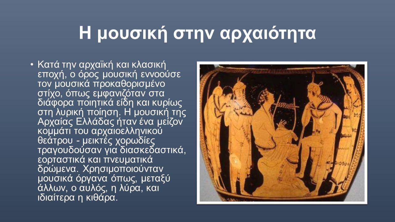 Η μουσική στην αρχαιότητα Κατά την αρχαϊκή και κλασική εποχή, ο όρος μουσική εννοούσε τον μουσικά προκαθορισμένο στίχο, όπως εμφανιζόταν στα διάφορα π